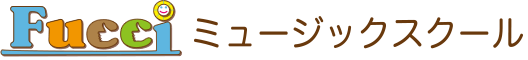 大阪 豊中 吹田 のリトミック・ピアノ・ダンス・音楽教室【Fucciミュージックスクール】