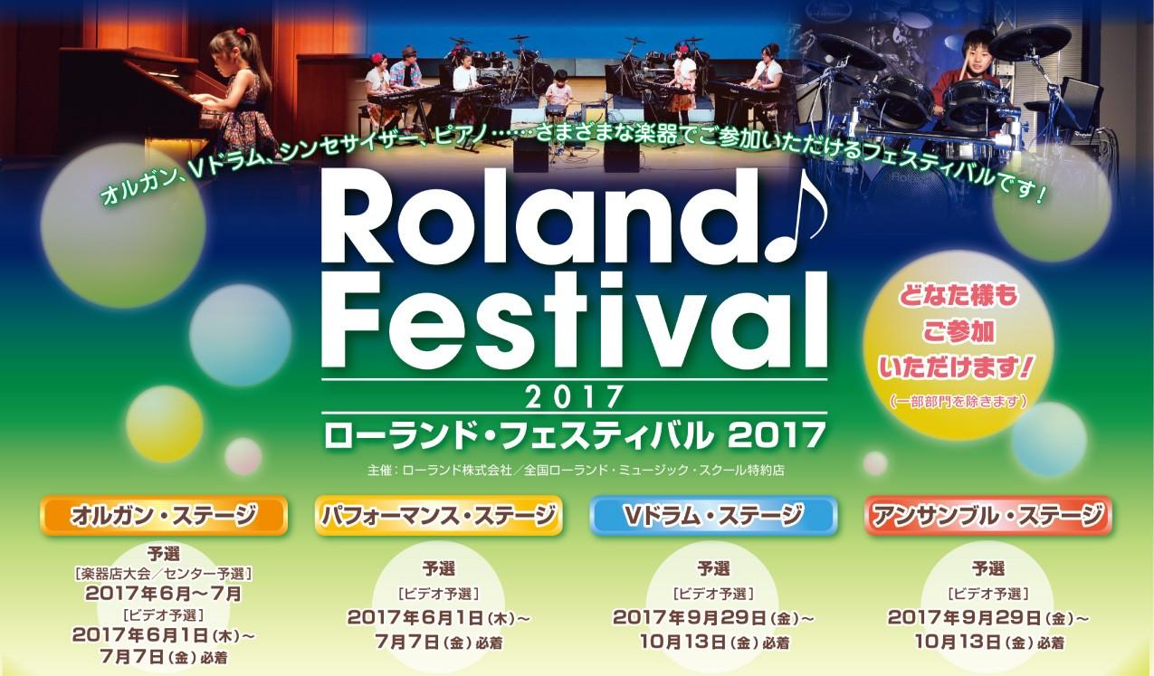 ローランド・フェスティバル ファイナル出場!!
