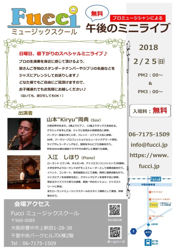 無料ミニJazzライブのお知らせ