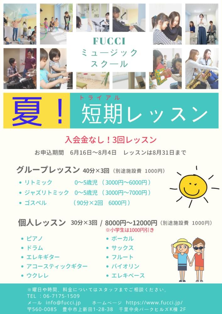 夏の短期レッスン!!