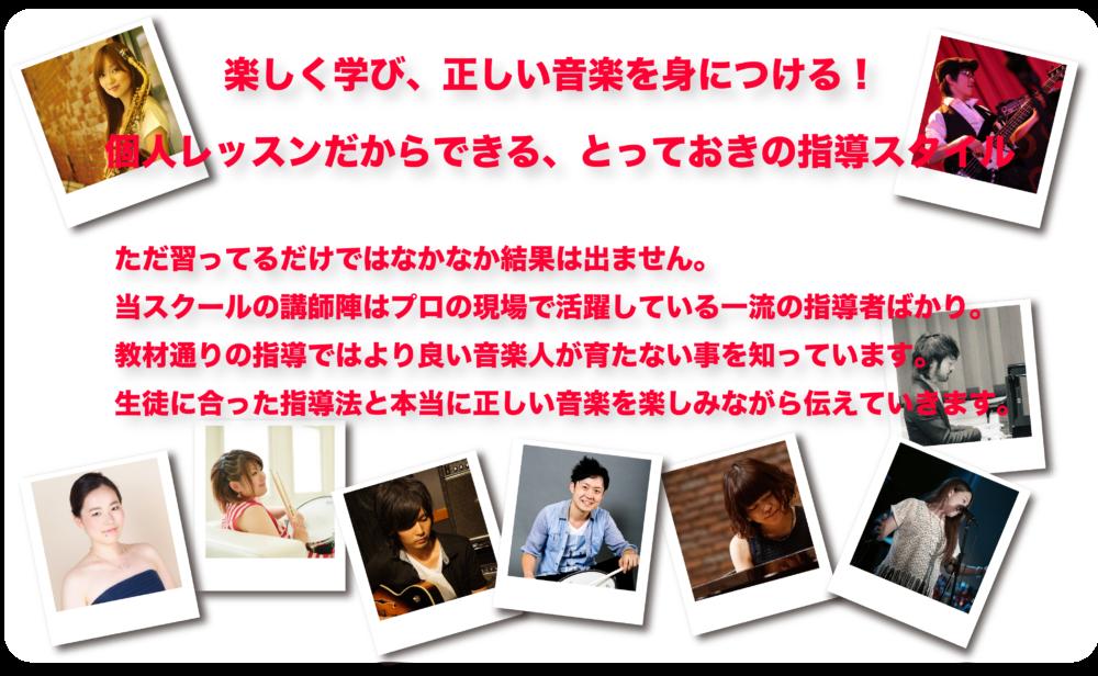 大阪 豊中 吹田の音楽教室