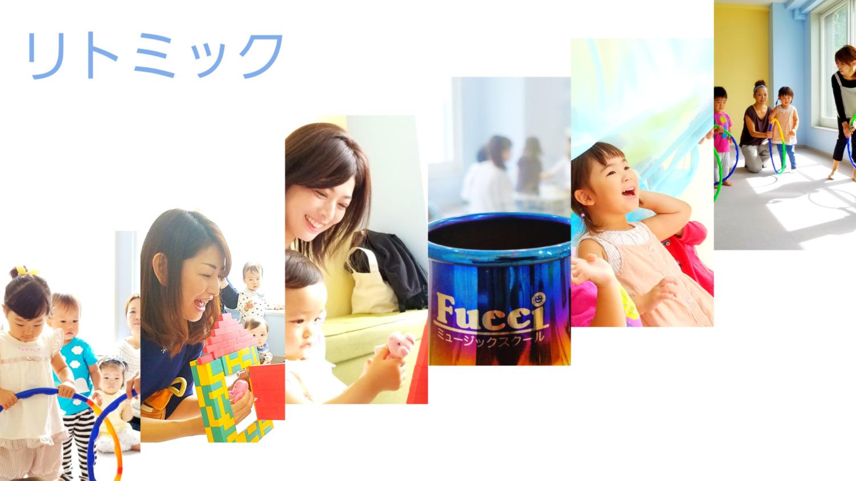 リトミック(Jazz・Popsリトミック・ピアノ導入リトミック)