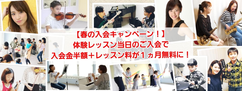 《終了しました》【春の入会キャンペーン!】入会金半額+レッスン料が1ヶ月無料に!!