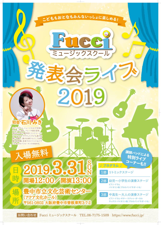Fucciミュージックスクール発表会フライヤー2_