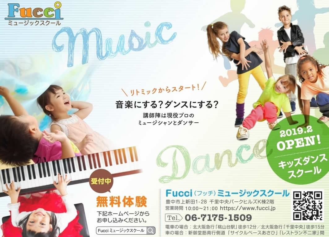 Fussiミュージックスクール ダンスコースの特徴