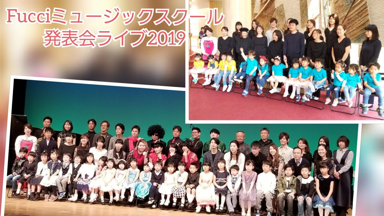 【前半】発表会ライブ2019!大盛況でした!