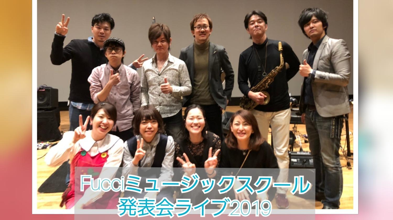Fucciミュージックスクール発表会ライブ2019の講師と関係者の記念写真