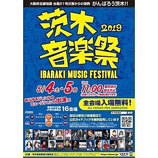 茨木音楽祭2019にFucciミュージックスクールのバンドが出演します
