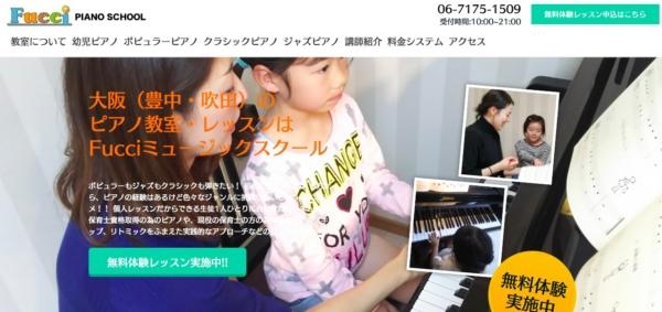 Fucci ピアノ教室