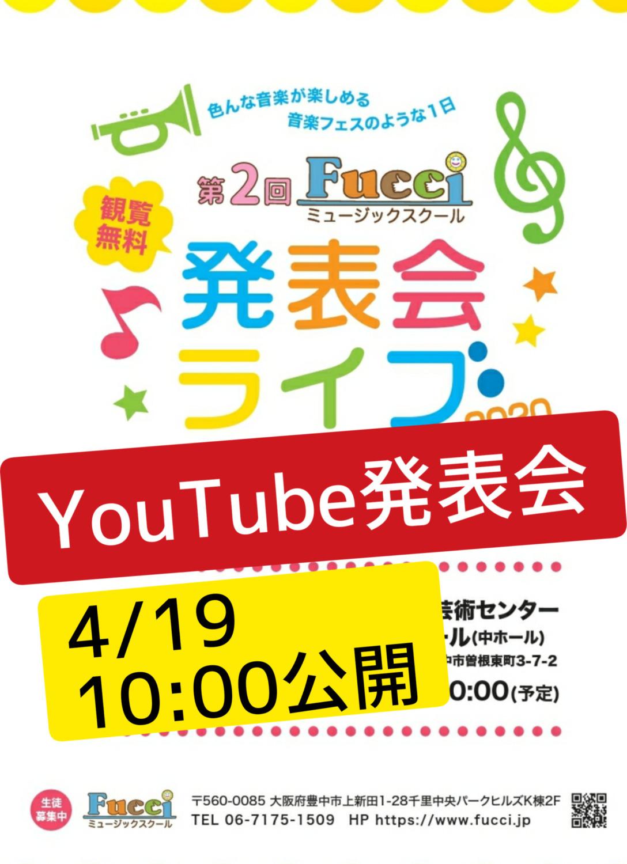 YouTube発表会   4/19公開!!