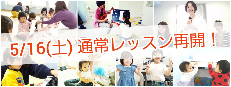 【レッスン再開のお知らせ 】大阪府の休業要請が解除されました