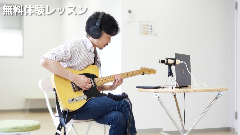 ギターオンラインレッスン