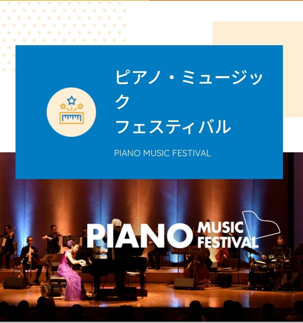 2020 ローランドピアノミュージックフェスティバル出場‼️