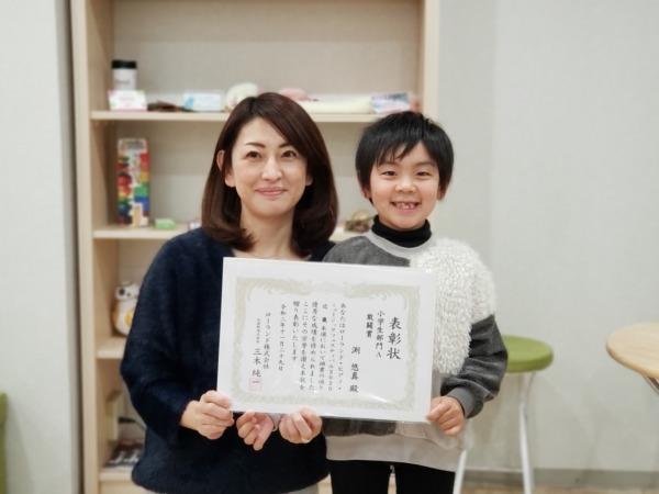 ピアノコンクール受賞
