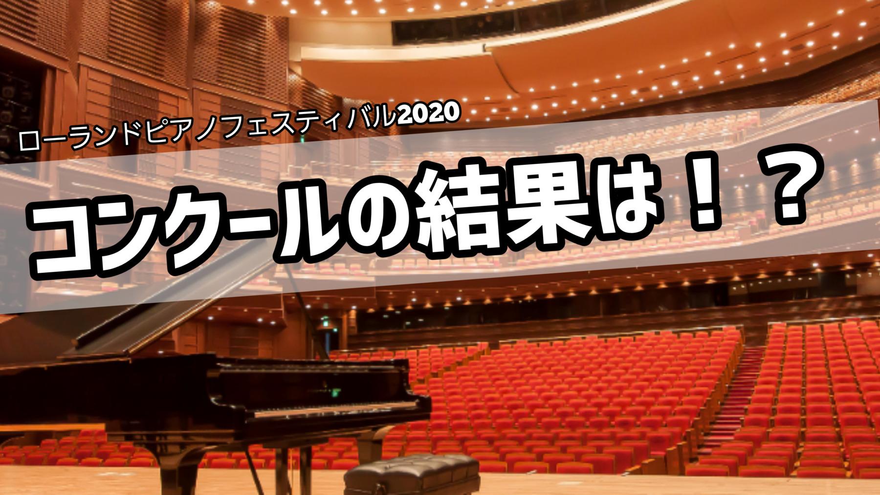 ピアノコンクールの結果は!?【2020ローランドピアノフェスティバル】