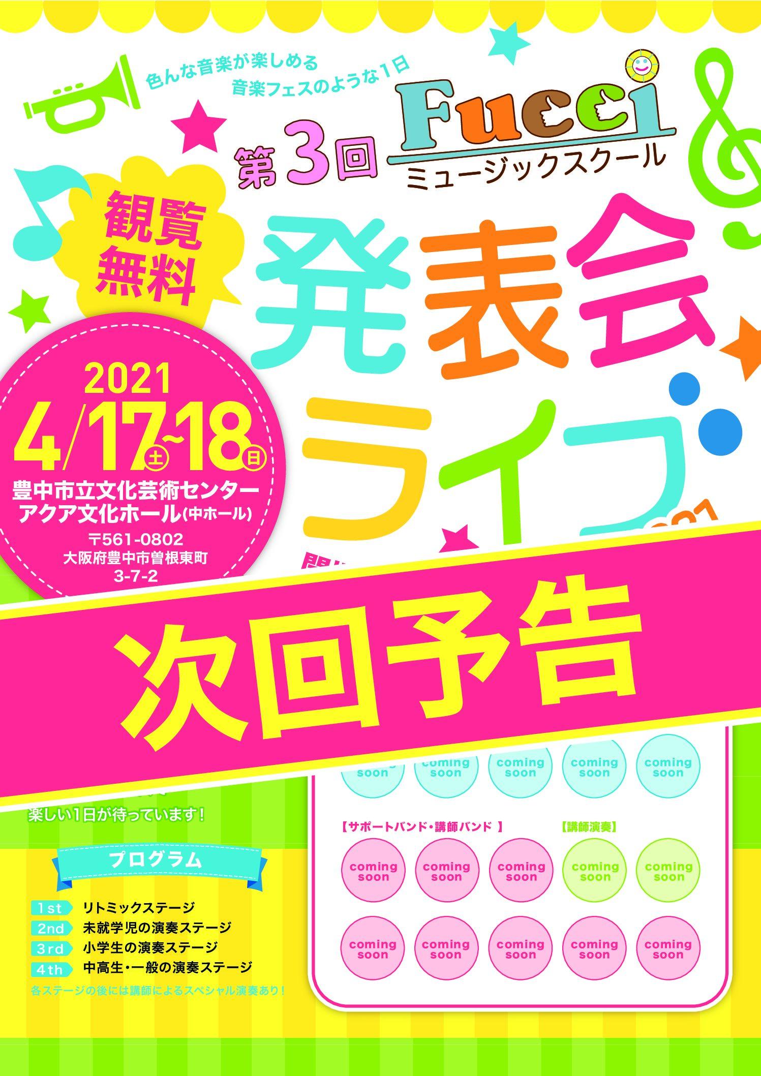発表会ライブ2021のお知らせ