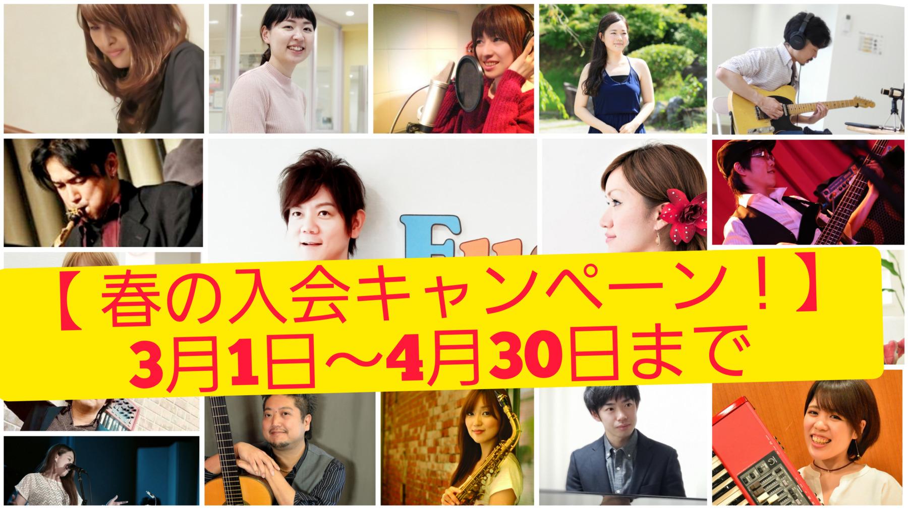 2021年【春の入会キャンペーン‼️ 】
