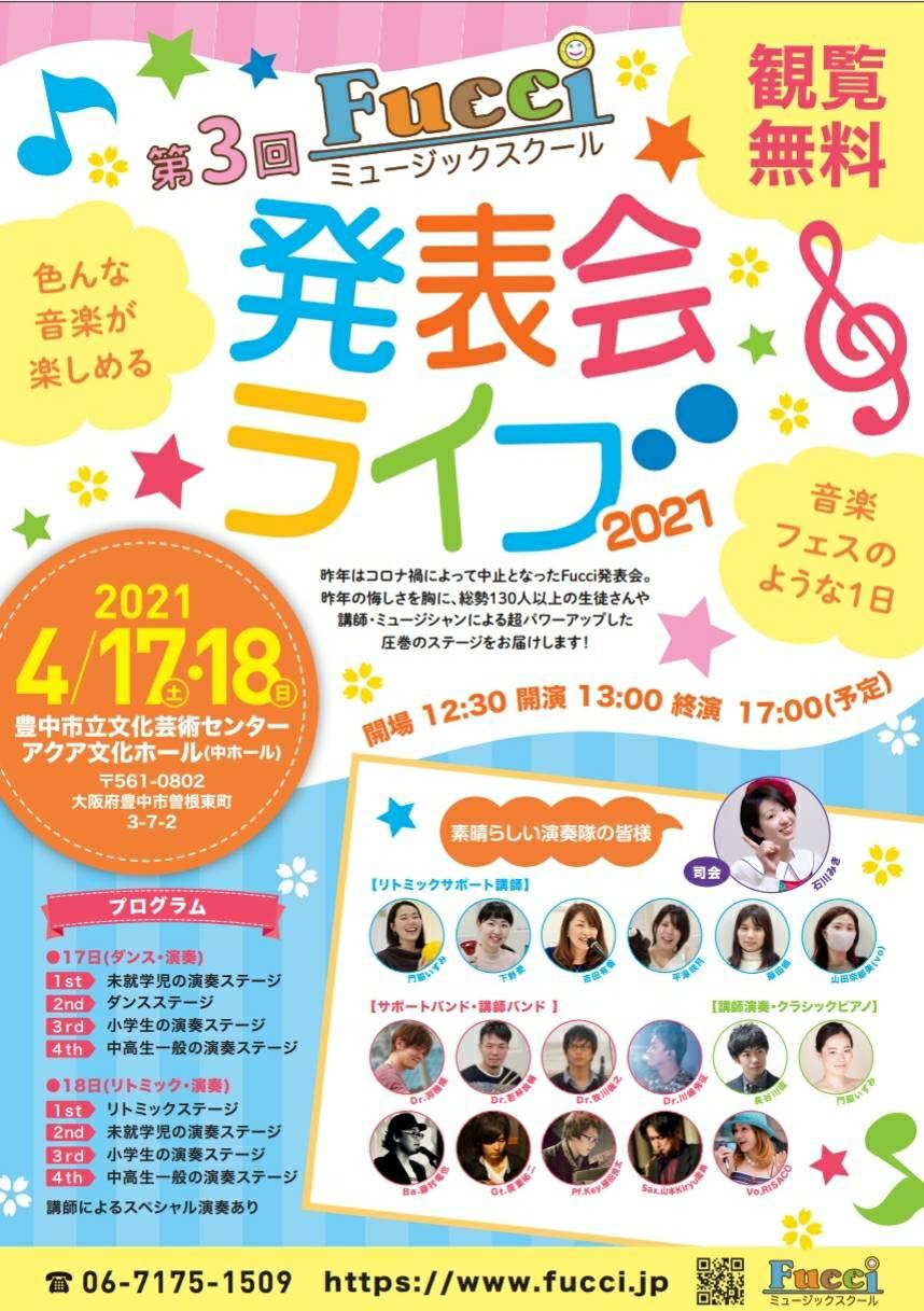 2021Fucciミュージックスクール発表会