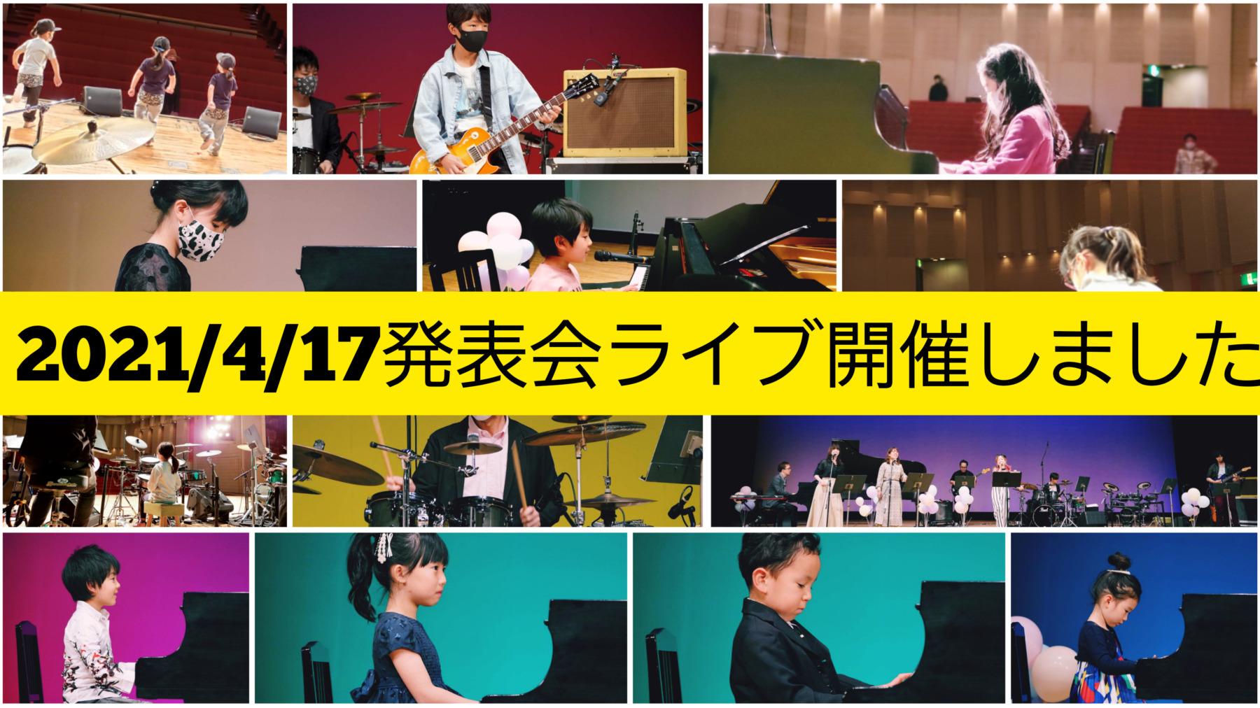 2021/4/17発表会ライブ開催しました!