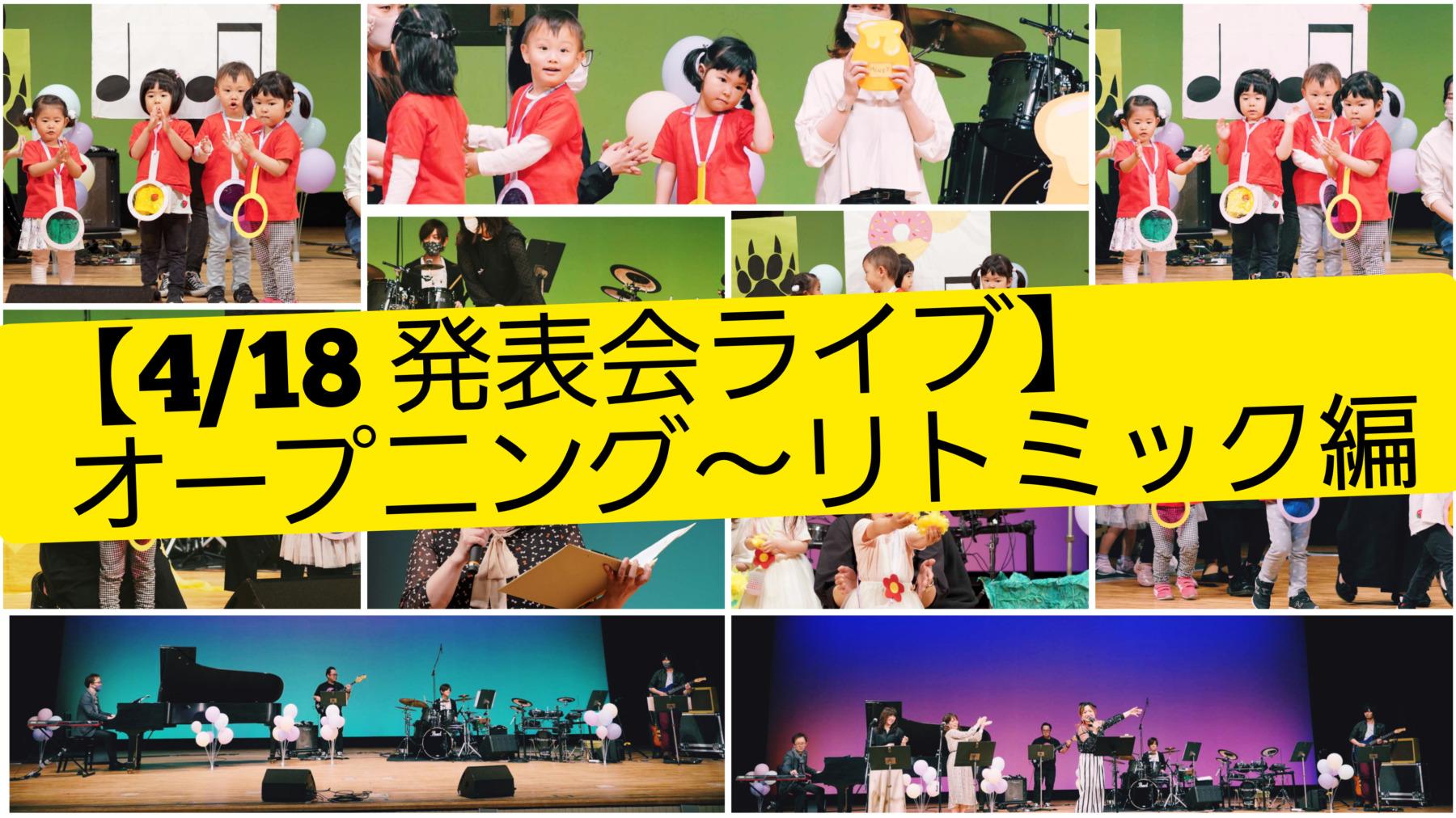 その②【4/18 オープニング~リトミック編】発表会ライブ2021の様子