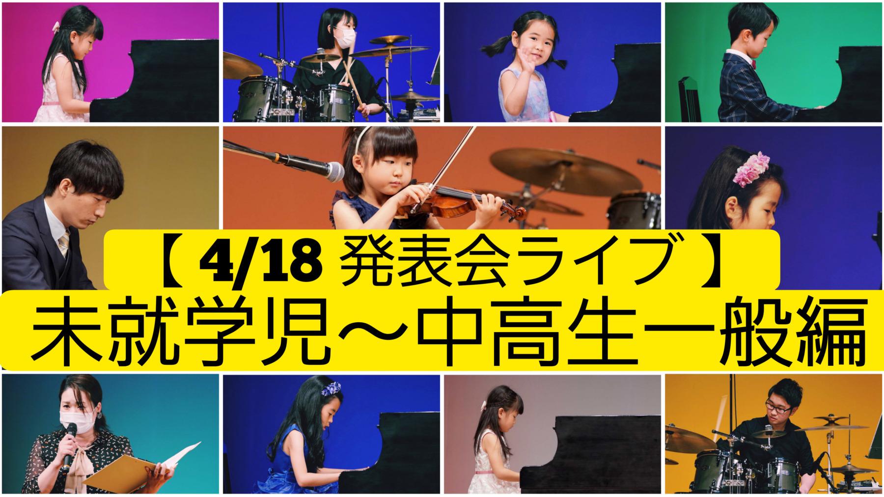 その③【4/18 未就学児~大人編】発表会ライブ2021の様子