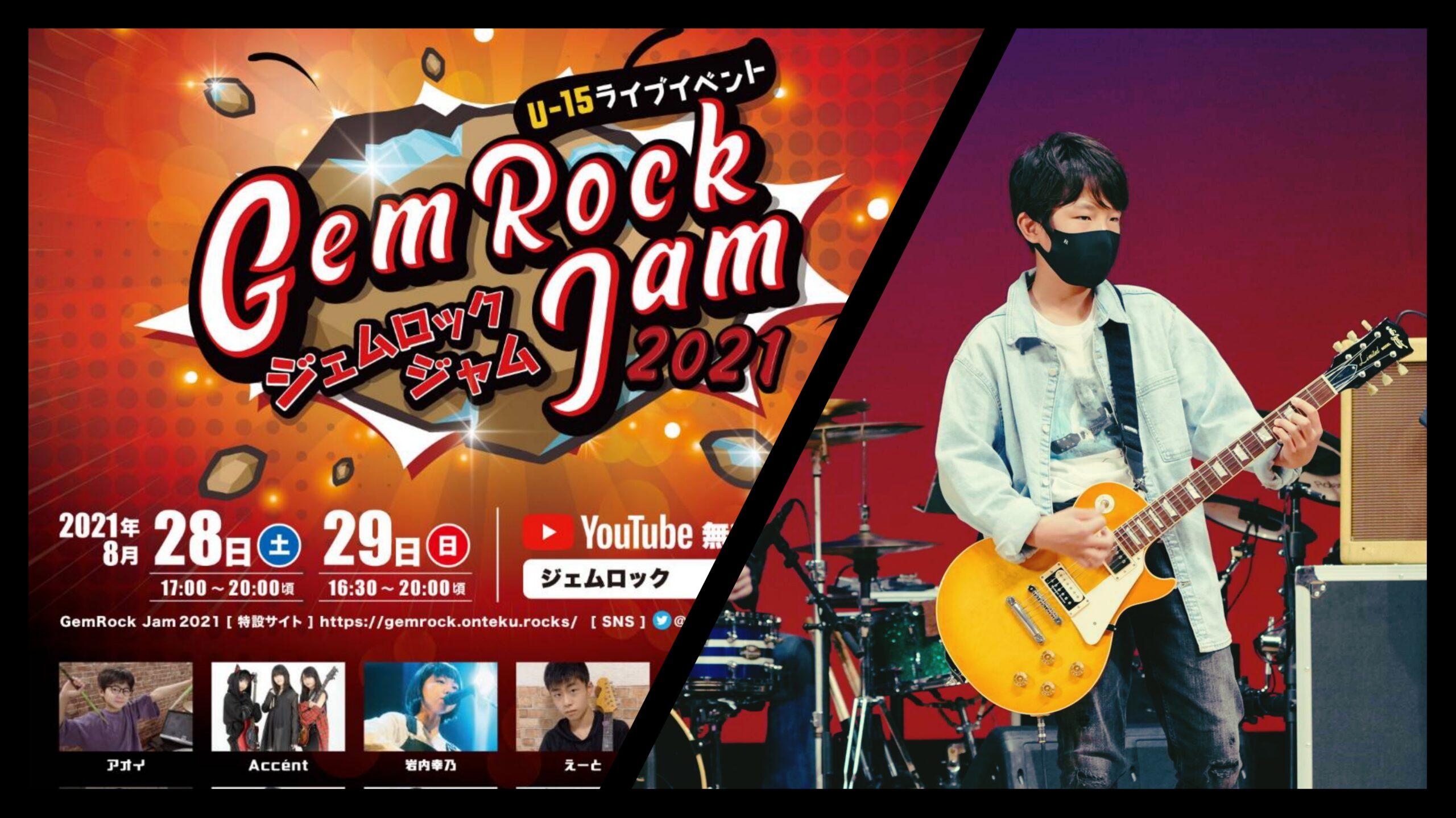 【生徒さん出演情報】U-15ライブイベント GemRock Jam2021