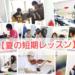 【夏の短期レッスン】入会金なし3回トライアルレッスン♪(申込期間 8/31まで)